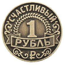"Kit packaging charm coin album.Antique copy Coin ""Happy ruble"", 3 cm in diameter Meaningful souvenirs Arts and crafts"