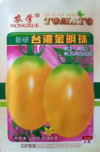 Vegetable seeds New research Taiwan golden pearl tomato seeds Import yellow cherry tomatoes Small tomato 2 g/bag