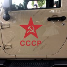 CCCP Red Star Soviet Russian Russia Car Decal Sticker styel1 Vinyl Truck Boat Die cut no background pick color and size