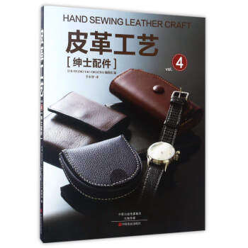 Vol.4 gentleman accessories Hand Sewing Leather craft /a series of japanese craft books 167 Page<br>