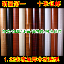 new 2016 hot upset self-adhesive viscosity PVC wood grain wall stickers wallpaper closet cupboard door furniture refurbished
