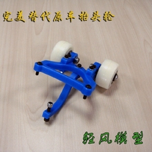 RC parts,wheelie bar with 2 wheel for Thunder Tiger EMTA G2,100% imported nylon