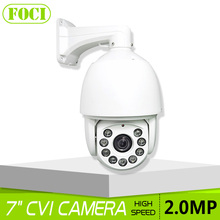 HD 2.0MP Waterproof IP66 18X Optical Zoom CCTV 1080P 7 Inch High Speed Dome PTZ HD CVI Camera Security IR 120M With OSD Menu