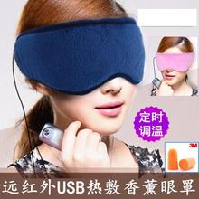 Physical therapy warm eye/neck mask USB heating steam Lavender goggles far infrared health care eye warmer for workers+Earplug