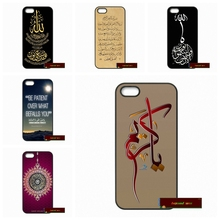 Islamic Muslim Surah Ikhlas Hard Phone Case Cover For iPhone 4 4S 5 5S 5C SE 6 6S 7 Plus 4.7 5.5 #SE438(China)