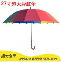 10pcs Rainbow umbrella large umbrella 16bone rods touch attack  customized insurance umbrella advertising wholesale umbrella