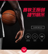 Factory direct wholesale authentic basketball PANG Saidiwang fancy suede thickened microfiber 5 Basketball Sports