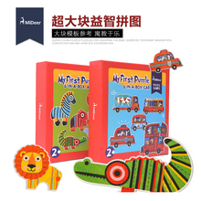 N116 Set of large pieces of puzzle six in one traffic animal enlightenment recognition puzzle early childhood education aids(China)