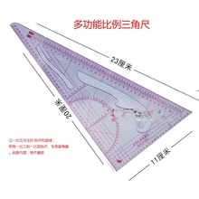 Clothes sample scale setsquare grading ruler clothes scale Multifunctional proportion triangle ruler