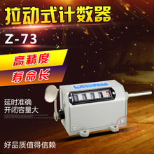 mechanical counter meter Z-73 z73 mechanical cable counter()