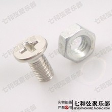 Silvery metal 4*8.5MM screw for electric guitar backplate stand/guard board stand fixed screw and spring