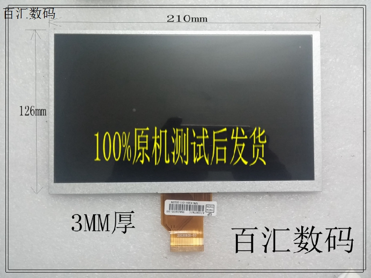 Suo Lixin S10 Music Edition Amoi Q90 tablet computer display screen LCD screen<br>