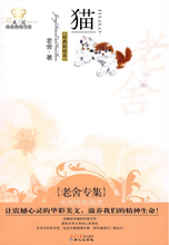 Cat By lao she ,Chinese classic modern literature in Chinese ,Lao She Literary Collections (Short stories and essays)(China)