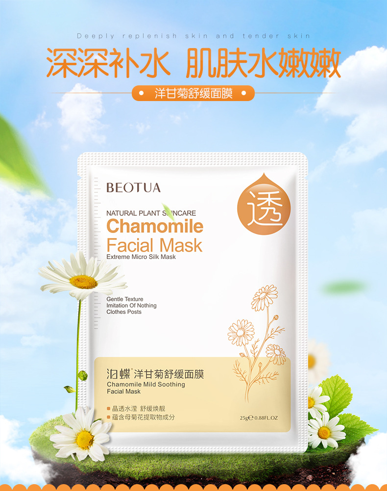 BEOTUA Facial Mask Cartoon Face Mask Deep Nourish Brighten Moisturizing Facial Mask Hyaluronic Acid Beauty Skin Care Sheet Mask 5