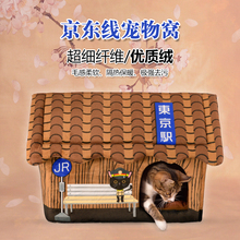 Funny Station Dog Pet Bed House Soft Puppy Cats Small Animals Kennel Lovely Soft Pet Home Products House With Mats Cushion Pugs(China)