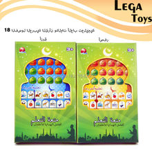 18 Chapters Arabic Quran And Words Learning&Educational Toys Learning Machine Islamic Toys Best Gift for Muslim Kids 10PCS/Lot