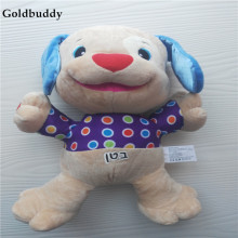 Goldbuddy Jews Language Hebrew Speaking Singing Toy Stuffed Puppy Boy Musical Dog Doll Jewish Baby Plush Doggie Educational
