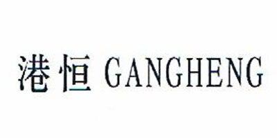 GANGHENG