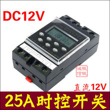12V DC Zhuo a microcomputer time control switch timer timer switch 16 sets of time controller 25A