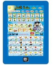 Arabic / Muslim Worship English Bilingual Teaching Machine Learning Machine Learning Machine Toys Wholesale