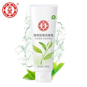 Ano novo Limpador Facial de Limpeza Facial De Controle de Óleo de Chá Verde Branqueamento Nutritivo Hidratante Reabastecimento de Água Limpa Suave