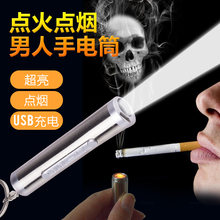 Free shipping 1PCS Small flashlight USB rechargeable cigarette lighter Multifunctional light lighters super bright home