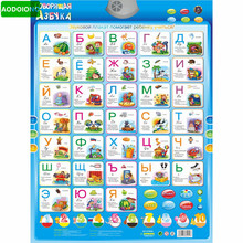 Russian Language Learning Baby Education Learning Machine Toy Alphabet Music Phonic Wall Hanging Chart
