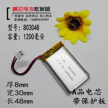 Small pudding early story machine built-in battery 3.7V lithium battery pack 803048 universal removable post navigation Recharge