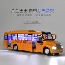 1:32 alloy car model school bus Simulation bus back to force alloy car model The door can open children 's toys car CP(China)
