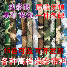 Camouflage fabric and camouflage fabric with digital camouflage cloth for uniform cloth bags, table cloth