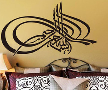 New Arrival Removable Vinyl Art Allah Bismillah Calligraphy Islam Wall Stickers Home Decor Living Room(China)