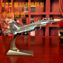 1:72 Su 35 fighter aircraft model SU-35 simulation model alloy ornaments military model toys