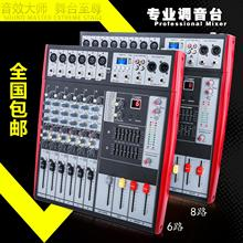 MICWL Professional 6CH 8 Channel Mixer Sound Mixing Console 16 DSP Effects MP3 USB 48V Processor 7 EQ
