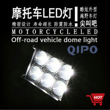 QIPO 2pcs Give the switch Off-road vehicle dome light 6 LED lights Motorcycle spotlight Work check lamp Daytime Running Light