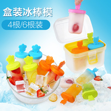 DIY ice lattice ice cream popsicle mold ice cream stalk dies, dedicated multi-compartment refrigerator ice box(China)