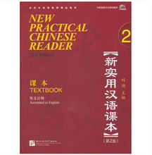 New Practical Chinese Reader 2 with English note and MP3 for Learn Chinese book to English version 2