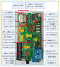 Internet of things WIFI development board remote control cloud server STM32 development board ESP8266(China)
