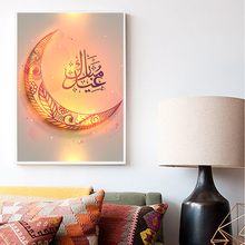 Muslim Ramadan Moon Pattern Oil Painting Photo For Hanging Living Room Bedroon Wall Art Home Decor Paint On Canvas(China)