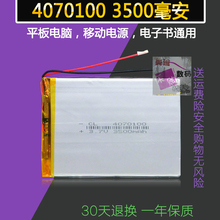 40701003500 Ma SmartQ K7 Neumann A73HD tablet computer 3.7V lithium battery Rechargeable Li-ion Cell