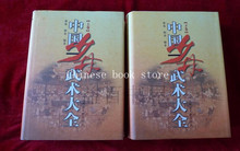 Chinese Shaolin Wushu Daquan by De Qian and De Yan published 2006 ,out of print ,Chinese authentic book,used book,set of 2(China)