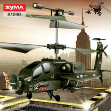 SYMA S109G Marines 3CH Indoor RC Attack Helicopter Radio Remote Control High Quality Toys Gray Color Aircraft Collection Gift