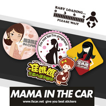 Fashion Mama in Car Baby Loading Pregnant Warning Mark Logo Quality Car Sticker Auto Decal 3M Window Body Exterior Car-Styling