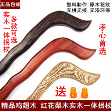 [] one day special offer wood wooden crutch stick old mahogany cane cane wooden stick(China)