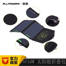 AllPowers High Efficient Original Portable USB Solar Panel Charger Of 5 Volts 10 Watts For Phones and Compatible Devices