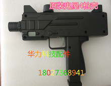 Haunted house 4 gun haunted house 4 original gun big game simulation machine haunted house 4 gun(China)