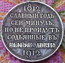 FREE SHIPPING wholesale 1812-1912 russian coins copy 100% coper manufacturing old coins
