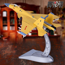 1:72 J15 Alloy Flying Shark Carrier Fighter Model Military Simulation Aircraft Model(China)