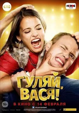 古利亚瓦西亚!(俄语)