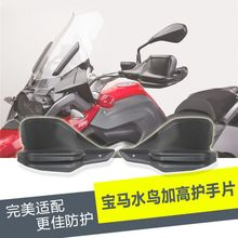 For BMW R1200GS Handguards Hand Protectors Guards L & R for BMW R 1200 GS ADV 2013 2014 2015 2016 after market