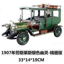 Hot Classic Europe Style Retro 1907 Rolls Royce Silver Ghost Car Model Creative Best Gift Home Bar Decoration(China)